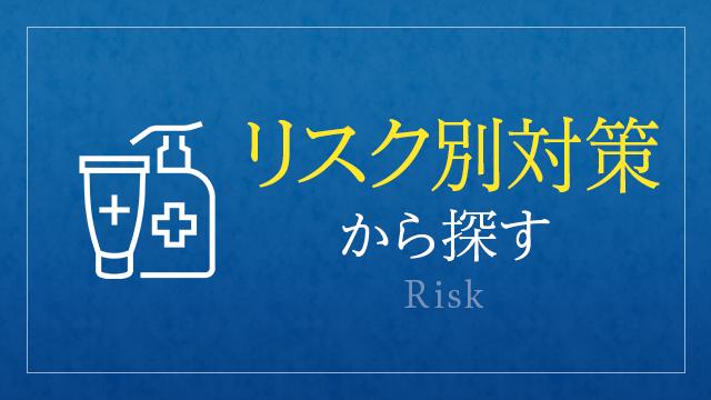 リスク別対策から探す