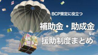 BCP策定に役立つ補助金・助成金など援助制度まとめ